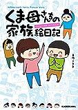 くま母さんちの家族絵日記 (KITORA)