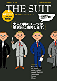 Fashion Text Series THE SUIT (学研ムック趣味・情報シリーズ)