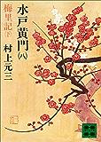 水戸黄門(八)梅里記(下) (講談社文庫)