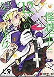 怪滅王と12人の星の巫女 2 (電撃コミックスNEXT)