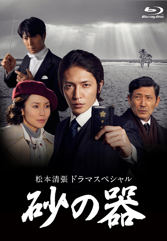 Amazon | 松本清張ドラマスペシャル 砂の器 [Blu-ray] -TVドラマ