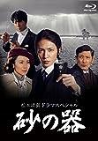 松本清張ドラマスペシャル 砂の器 [Blu-ray]