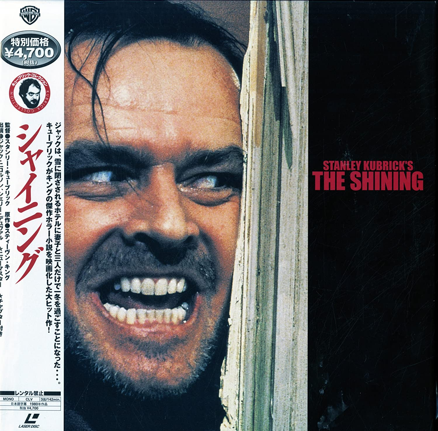 Shining, the [Vista] [Alemania] [Laser Disc]: Amazon.es: Movie, Film: Cine y Series TV