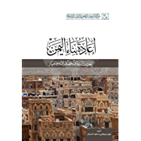 إعادة بناء اليمن (التحديات السياسية والاقتصادية والاجتماعية) (Arabic Edition)