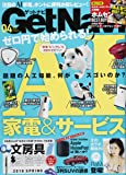 Get Navi(ゲットナビ) 2018年 04 月号 [雑誌]