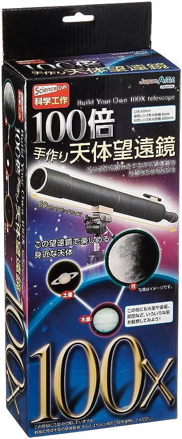 不忠神の弱点【科学工作】天文?宇宙 手作り天体望遠鏡