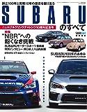 SUBARUのすべて ニュルブルクリンクチャレンジ 10周年記念号 (SUBARU Sprit特別編集)
