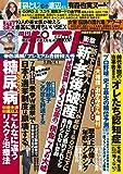 週刊ポスト 2016年 4/1 号 [雑誌]