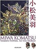 小松美羽 大和力を、世界へ
