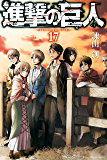進撃の巨人(17) (週刊少年マガジンコミックス)