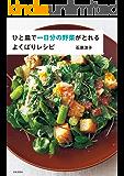 ひと皿で一日分の野菜がとれる よくばりレシピ