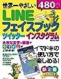 世界一やさしい LINE フェイスブック ツイッター インスタグラム (インプレスムック)