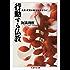 行動する仏教 ──法然・親鸞の教えを受けつぐ (ちくま学芸文庫)