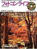 フォトコンライフ(67) (双葉社スーパームック)