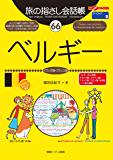 旅の指さし会話帳66 ベルギー(オランダ語・フランス語) 旅の指さし会話帳シリーズ