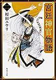 宮廷神官物語 二 (角川文庫)