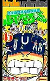 県立海空高校野球部員山下たろーくん 15