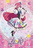 プリパラ Stage.3【DVDオリジナルプロモマイチケ付[ミュージカルリボン ミニハットヘアアクセ]】