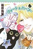 1/4×1/2R(6) (Nemuki+コミックス)