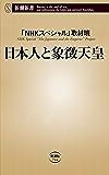 日本人と象徴天皇(新潮新書)