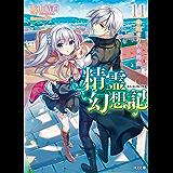 精霊幻想記 11.始まりの奏鳴曲 (HJ文庫)