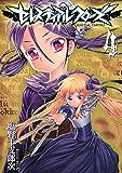 セレスティアルクローズ(4) (シリウスコミックス)