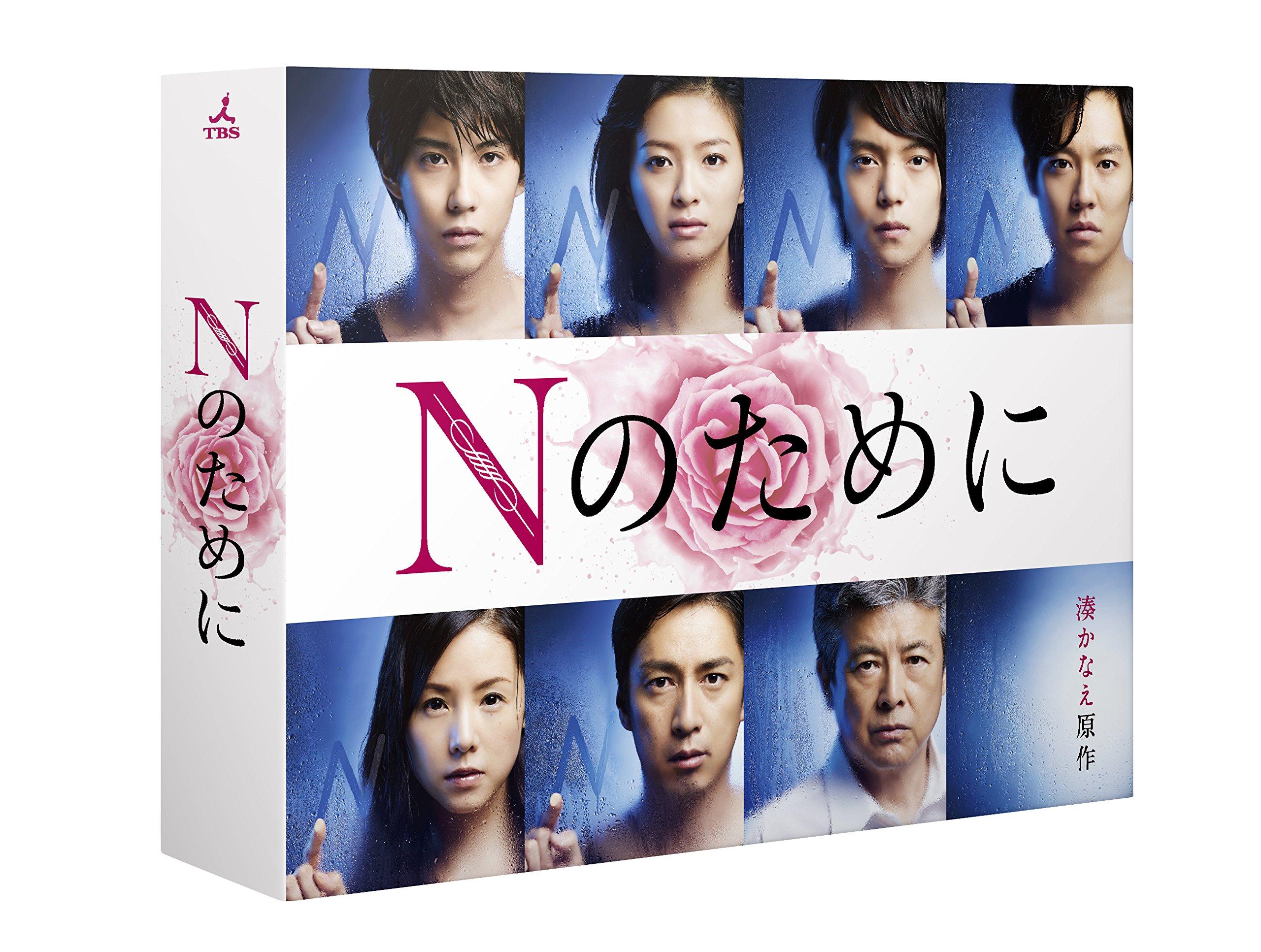 Japanese TV Series - N No Tame Ni Blu-Ray Box (6BDS) [Japan BD] TCBD-439