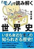 「モノ」で読み解く世界史 (だいわ文庫)