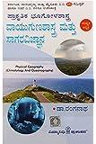 Prakruthika Bhoogalashastra - Vayugunashastra Mathu Sagaravignyanna (Kannada )