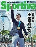Sportiva 羽生結弦 王者の凱旋 (集英社ムック)