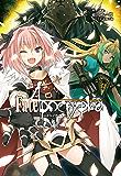 Fate/Apocrypha vol.3「聖人の凱旋」 (TYPE-MOON BOOKS)