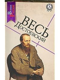 Весь Достоевский (Великие Русские) (Russian Edition)