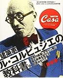 Casa BRUTUS特別編集 最新版 建築家ル・コルビュジエの教科書。 (マガジンハウスムック)