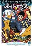 スーパーサンズ2 (ShoPro Books DC UNIVERSE REBIRTH)