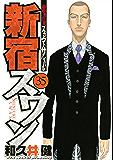 新宿スワン(35) (ヤングマガジンコミックス)