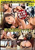 軟派即日セックス Sさん(21歳)  アパレル / S級素人 [DVD]