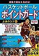試合の流れを決める! バスケットボール ポイントガード 上達のコツ50 (コツがわかる本!)