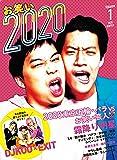 お笑い2020 (Volume 1)