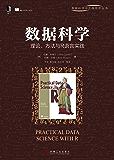 数据科学:理论、方法与R语言实践 (数据科学与工程技术丛书)