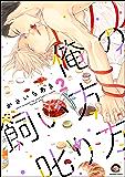 俺の飼い方叱り方【電子限定かきおろし漫画付】 2 (GUSH COMICS)