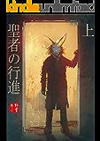 聖者の行進 上 (牛野小雪season2)