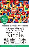 スマホでKindle読書三昧: 4倍効果で、頭がよくなるスマート読書術! 快適で楽しい読書シリーズ (電子書籍の窓ブックス)