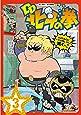 北斗の拳30周年記念 TVアニメ「DD北斗の拳」第3巻 [DVD]