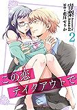 この恋テイクアウトで(2) この恋テイクアウトで(コミック版) (TL☆恋乙女ブック)