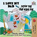 I Love My Dad (english hebrew baby, hebrew children books, hebrew kids books, hebrew books for children, hebrew books kids) (English Hebrew Bilingual Collection)