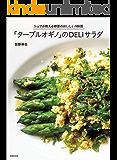 「ターブルオギノ」のDELIサラダ