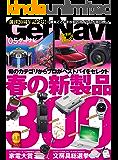 GetNavi 2019年5月号 [雑誌]