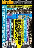 実話BUNKA超タブー vol.35【電子普及版】 [雑誌]