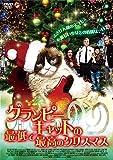 グランピーキャットの最低で最高のクリスマス [DVD]
