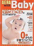 AERA with Baby 心と体の発達編―0歳からの子育てバイブル 特集:「学力」「運動」「性格」は遺伝する? (AERA Mook)